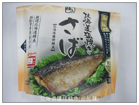 北海道鹽烤鲭魚(御飯糰)1.jpg