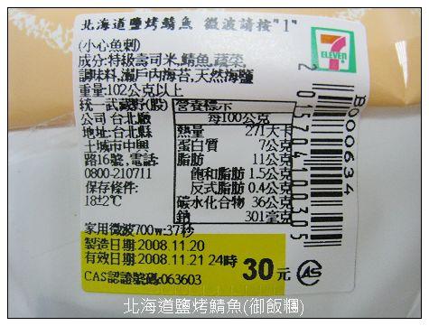 北海道鹽烤鲭魚(御飯糰)2.jpg