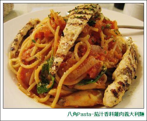 八角Pasta-茄汁香料雞肉義大利麵.jpg