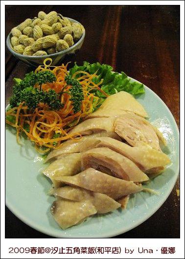 汐止五角菜飯-和平店(去骨水晶雞-小)1.jpg