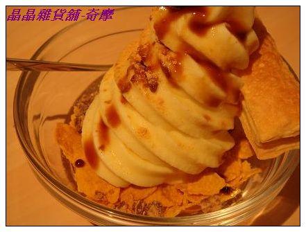 胡椒廚房-黑蜜黃粉霜淇淋1.JPG