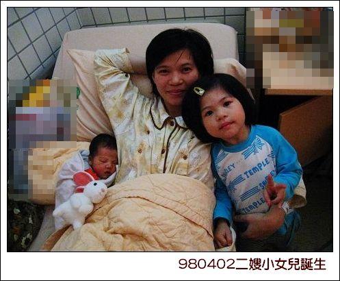980402二嫂小女兒誕生2.jpg