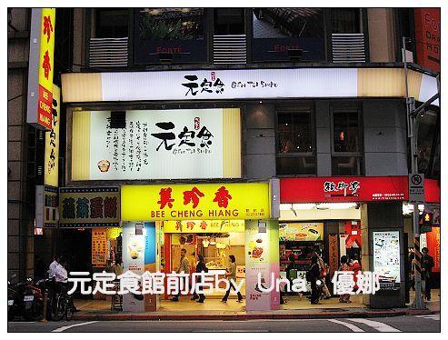 3元定食館前店.jpg