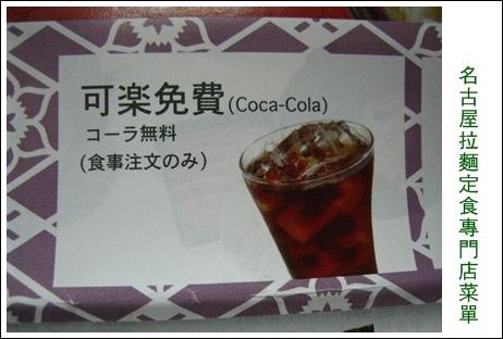 1名古屋拉麵定食專門店菜單.JPG