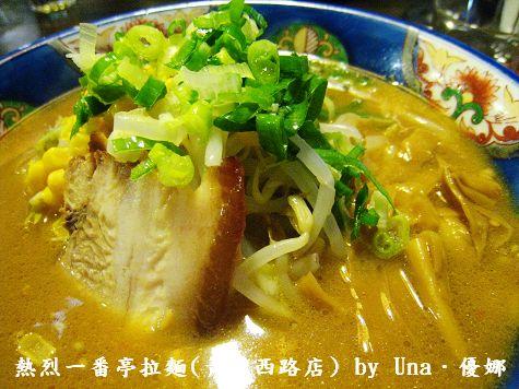 熱烈一番亭拉麵(青島西路店)9.jpg
