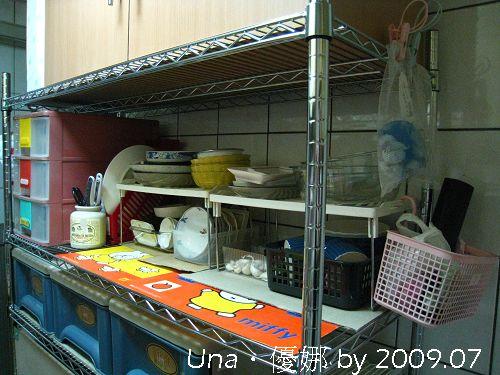 1我的廚房.jpg