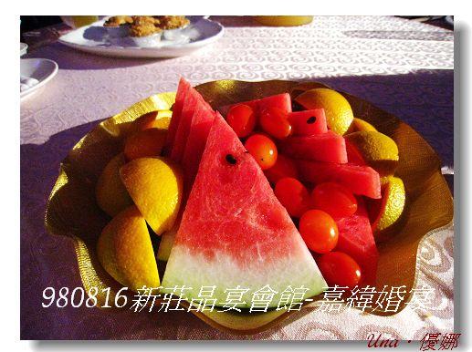 980816新莊晶宴會館-合時鮮水果.jpg