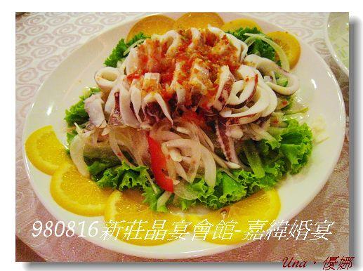 980816新莊晶宴會館-泰式海鮮.jpg