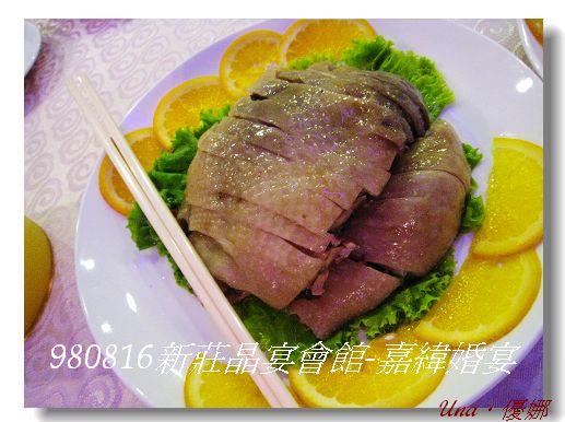 980816新莊晶宴會館-紹興醉雞.jpg