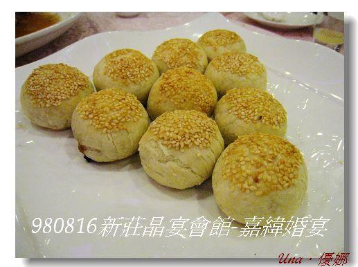 980816新莊晶宴會館-晶宴美雙點(蘿蔔絲餅).jpg