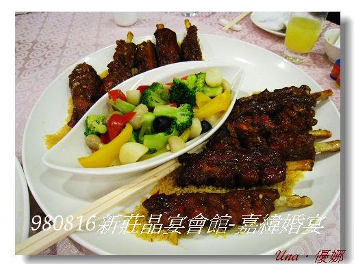 980816新莊晶宴會館-極汁玉鳳腿.jpg