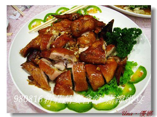 980816新莊晶宴會館-蒜香脆皮雞.jpg