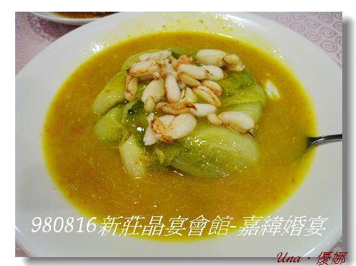 980816新莊晶宴會館-蟹黃扒時蔬.jpg