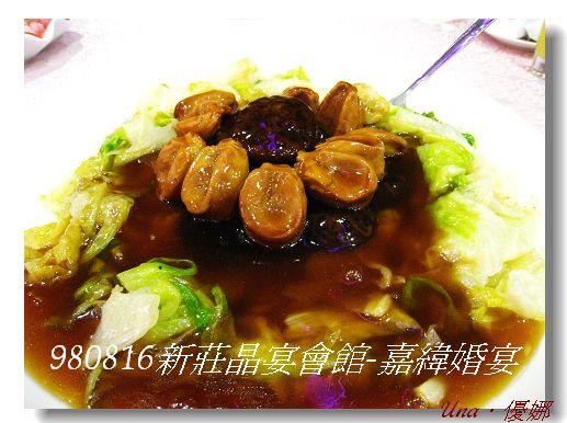 980816新莊晶宴會館-蠔皇北菇鮑甫.jpg