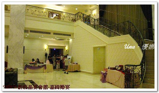 980816新莊晶宴會館-嘉緯婚宴3.jpg