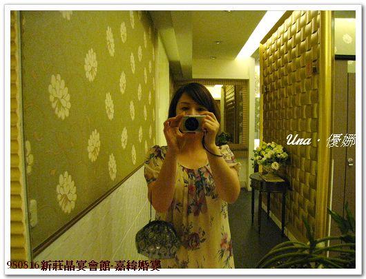980816新莊晶宴會館-嘉緯婚宴5.jpg