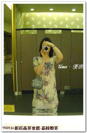 980816新莊晶宴會館-嘉緯婚宴6.jpg