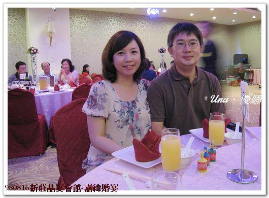 980816新莊晶宴會館-嘉緯婚宴8.jpg