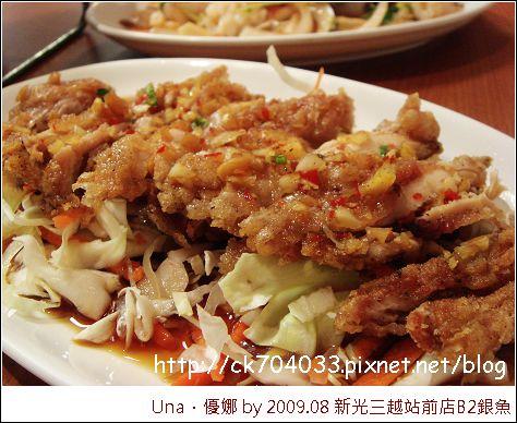 銀魚泰國料理(新光三越站前店)雲南椒麻雞.jpg