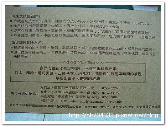 「高雄帕莎蒂娜烘培坊」‧酒釀桂圓冠軍麵包10.jpg