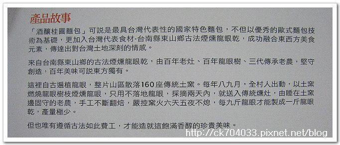 「高雄帕莎蒂娜烘培坊」‧酒釀桂圓冠軍麵包b.jpg