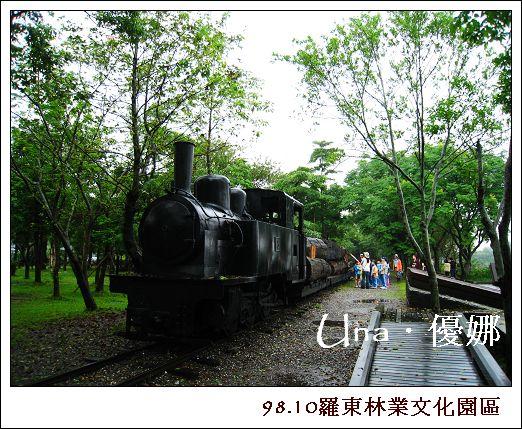羅東林業文化園區1.jpg