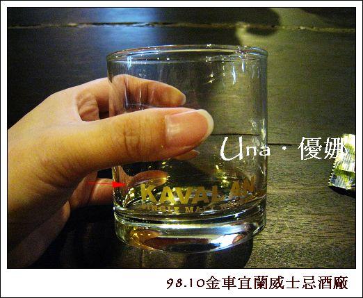 12金車宜蘭威士忌酒廠-金車酒堡品評區.jpg