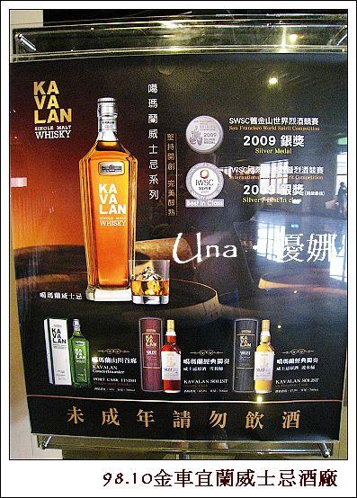 13金車宜蘭威士忌.jpg