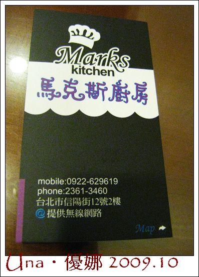 馬克斯廚房12.jpg