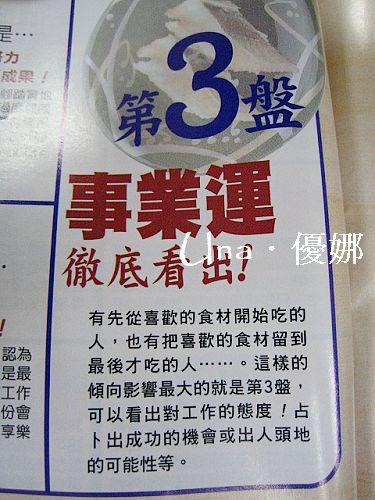 迴轉壽司占卜-第3盤測事業運0.jpg