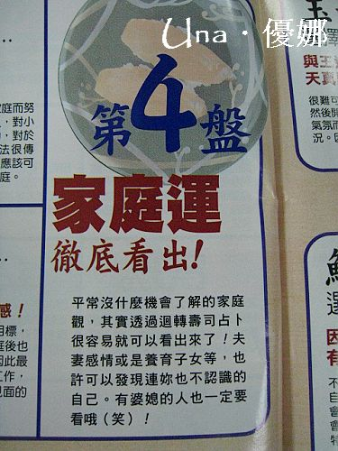 迴轉壽司占卜-第4盤測家庭運0.jpg