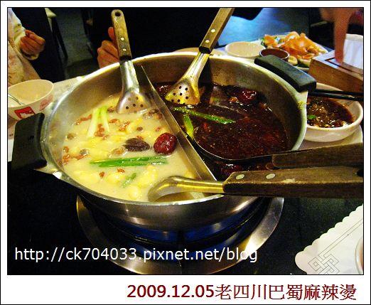 981205老四川巴蜀麻辣燙(雅茹生日聚餐)1.jpg