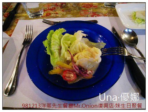 1洋蔥先生餐廳Mr.Onion.jpg