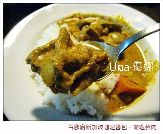 百勝廚新加坡咖哩醬包.咖哩豬肉5.jpg