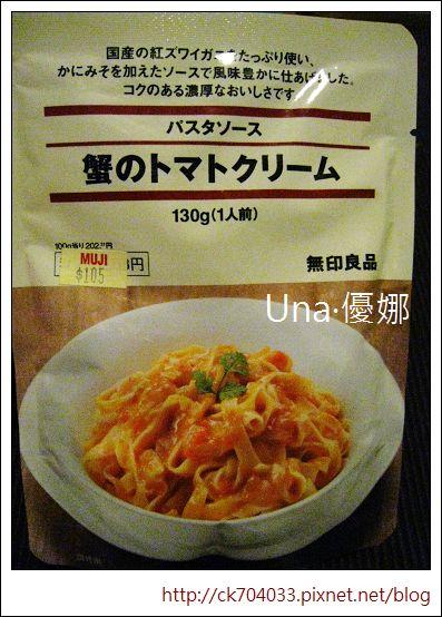 無印良品義麵醬(蟹肉蕃茄奶油)&大創微波義大利麵盒1.jpg