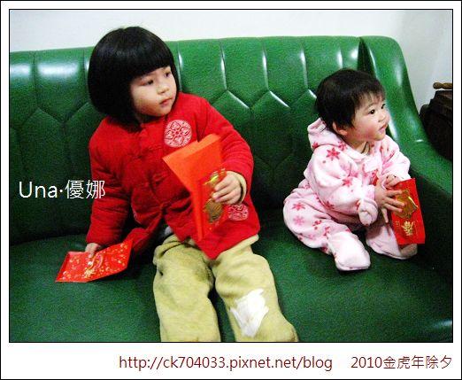 2010金虎年除夕1.jpg