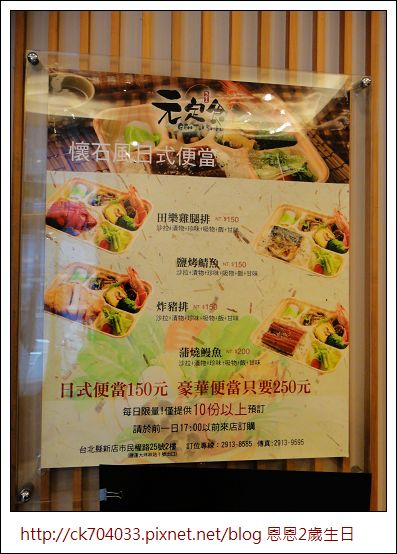 元定食‧大坪林店‧恩恩2歲生日聚餐7.jpg
