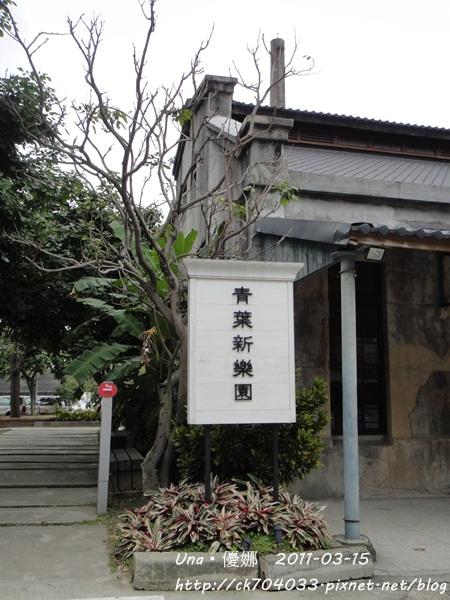 青葉新樂園1.JPG