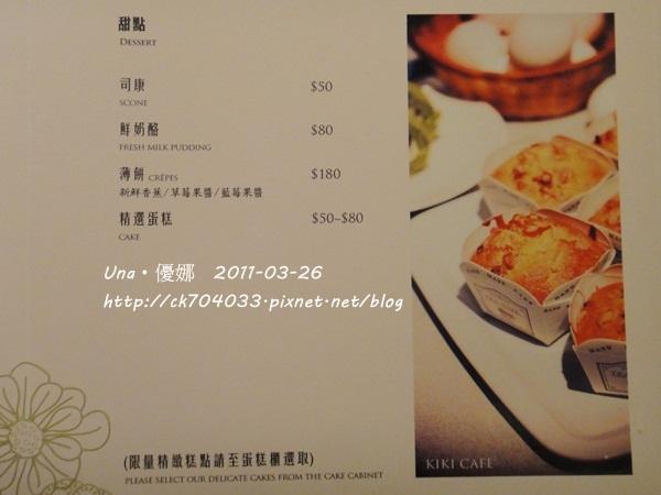 kiki cafe菜單4.jpg