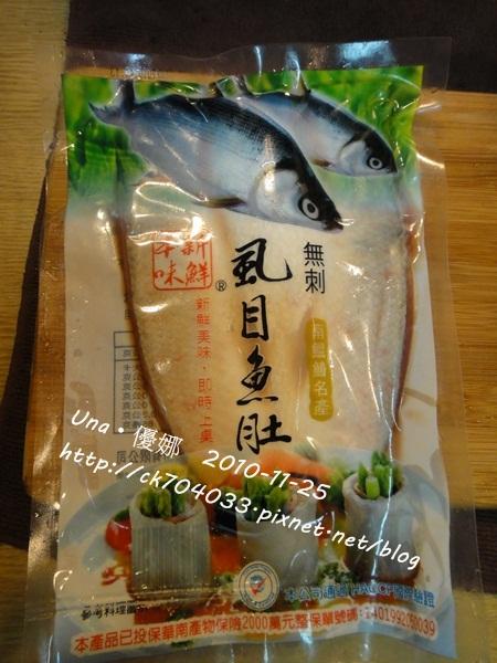 虱目魚粥1.JPG