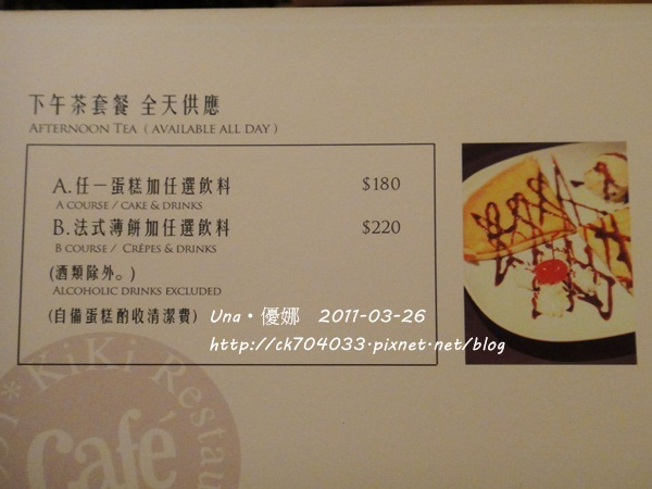 kiki cafe菜單3.jpg