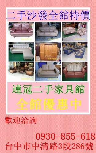 連冠二手傢俱館 台中二手家具賣場 全台灣收購2手家具 中古辦公家具 OA桌椅收購 0930855618 二手辦公家具拍賣
