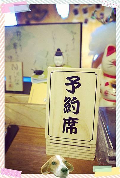 [新竹]鶴橋日式居酒屋