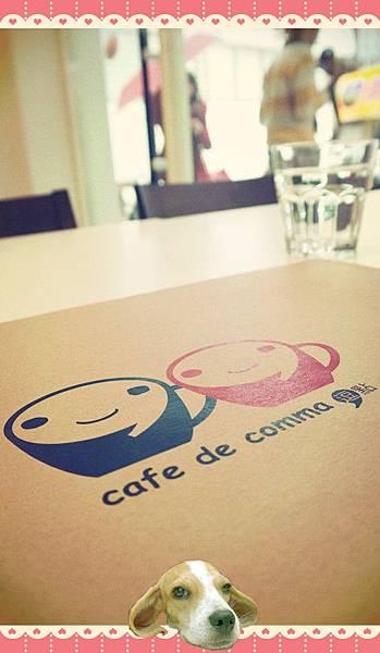 [台北]逗點cafe de comma