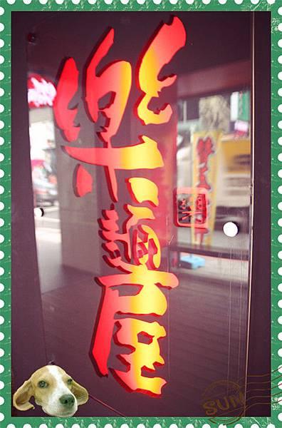 [台北-西門町]樂麵屋