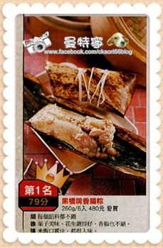 [黑橋牌]香腸肉粽