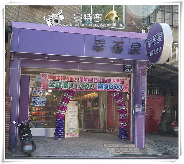 [新竹]幸福泉美妝生活館