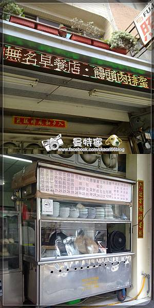 無名早餐店