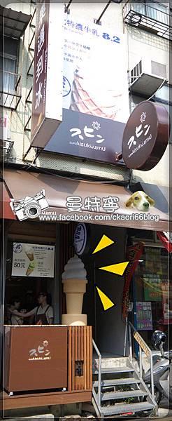 スピン SUPIN ice-cream