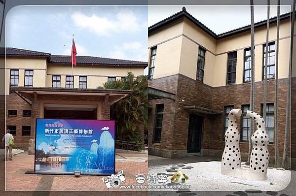 [新竹]麗池湖畔(空軍十一村)玻璃博物館.假日花市